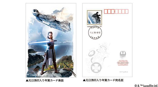 元日消印入り年賀カード