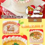 プリロール「リラックマ クリスマスケーキ&マカロン2017」 ホールケーキ