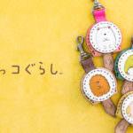 OJAGA DESIGN「すみっコぐらし レザー製キーキャップ」