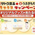 サトウ食品&うさぎもち「リラックママスコット付き鏡餅」 キャンペーン