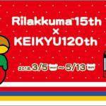 リラックマ15th×京急120th記念「リラックマ&京急 一緒にごゆるりお祝いキャンペーン」