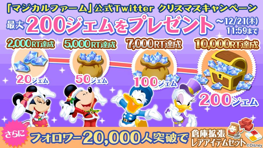マジカルファーム Twitterキャンペーン