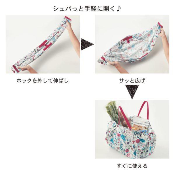 シュパッとショッピングバッグ 使い方2