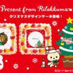 BAKE「ピクトケーキキャラ 期間限定リラックマクリスマスケーキ」