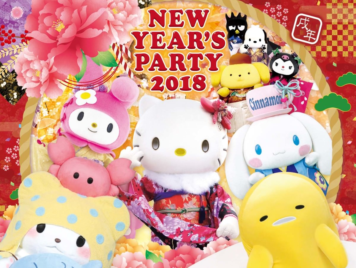 NEW YEAR'S PARTY 2018