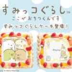 BAKE「すみっコぐらしケーキ」
