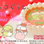 すみっコクリスマスケーキ