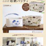 宝島社「すみっコぐらし インテリア収納バッグBOOK」