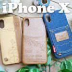 PGA「リラックマ&すみっコぐらし iPhone X ハードケース&フリップカバー」