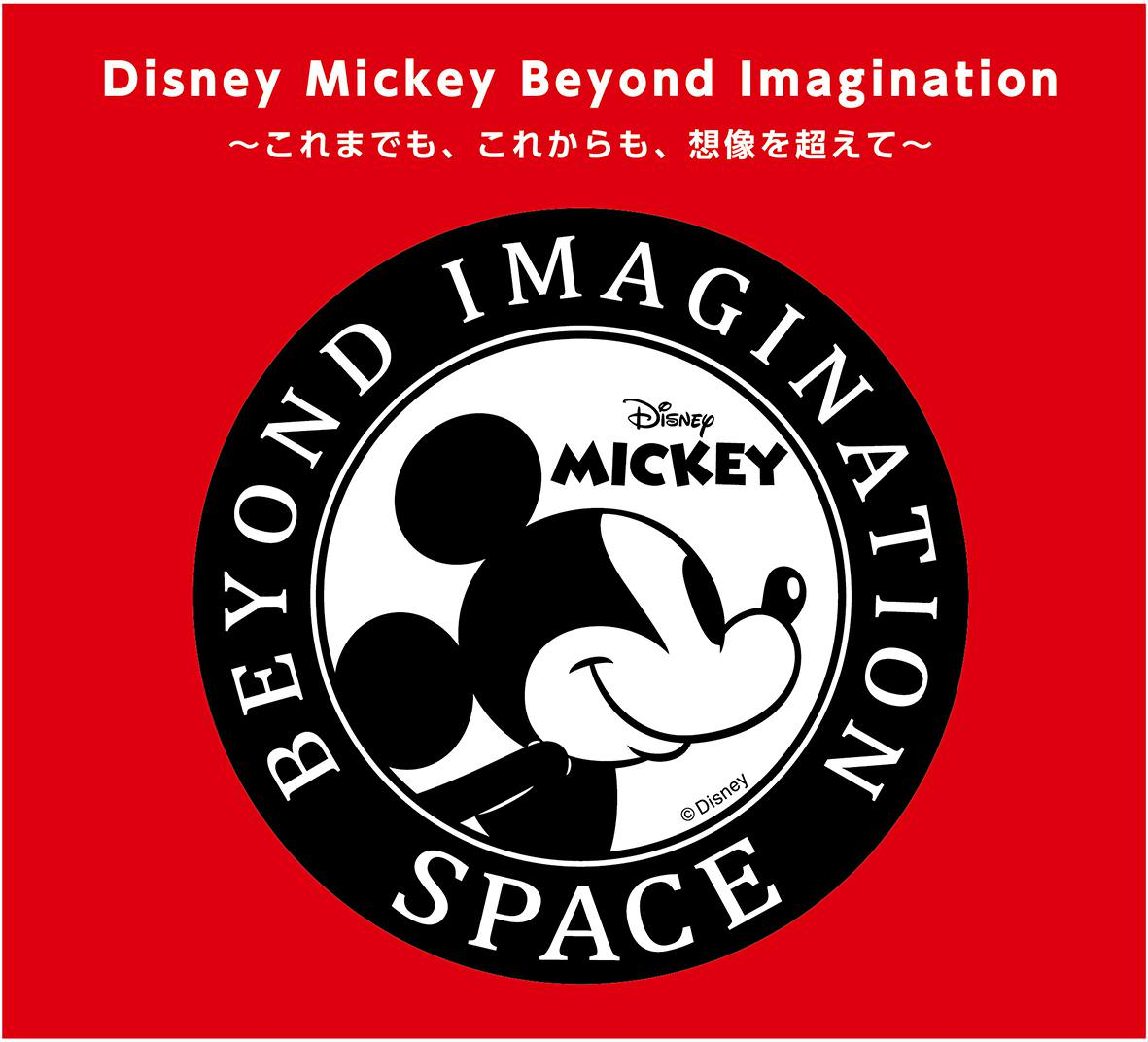 「Disney Mickey Beyond Imagination SPACE」