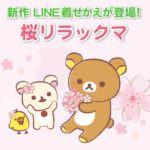 LINE着せかえ「桜リラックマ」