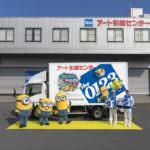 アート引越センター「アート・ミニオン・トラック」