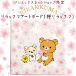 サンエックスネットショップ「リラックマアートボード(桜リラックマ)」