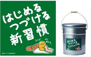 「シンシュウ缶」プレゼントキャンペーン