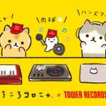 ころころコロニャ×TOWER RECORDSコラボレーション企画