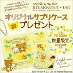 DHCオンラインショップ「リラックマ オリジナルサプリケース プレゼント」