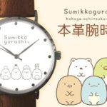サンエックスネットショップ&San-XキャラShop「すみっコぐらし 本革腕時計」