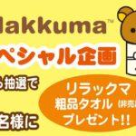 リラックマごゆるりサイト「リラックマお年玉スペシャル企画」