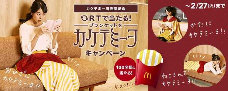 「カケテミーヨ ブランケット」があたるTwitter キャンペーン