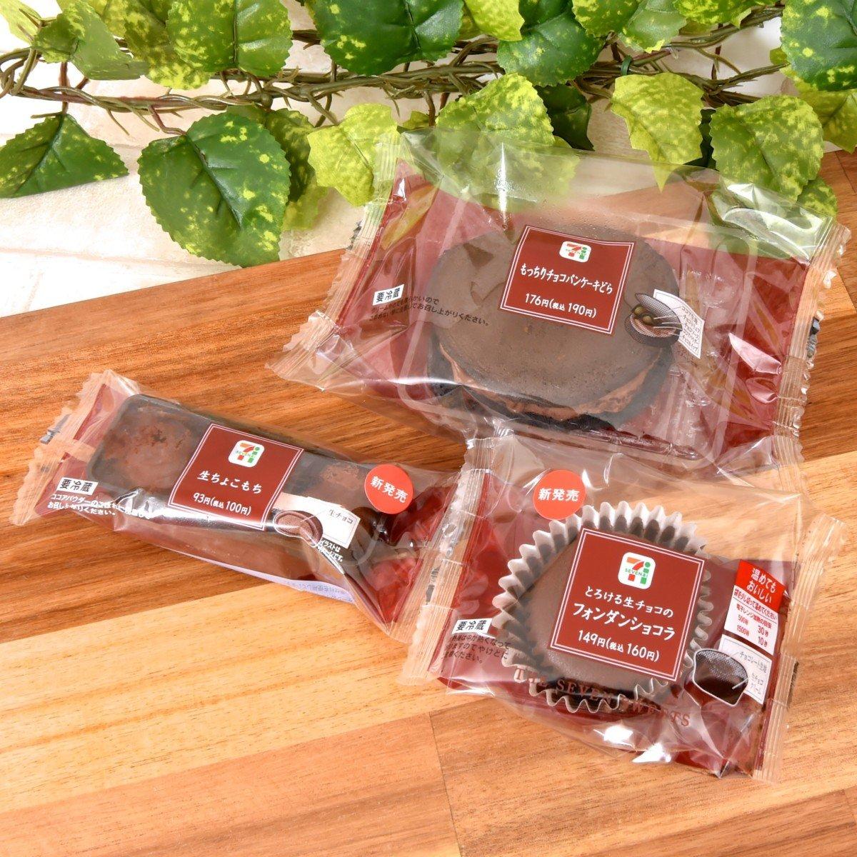 セブン-イレブン「とろける生チョコのフォンダンショコラ/生ちょこもち/もっちりチョコパンケーキどら」