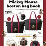 宝島社「Disney Mickey Mouse boston bag book」