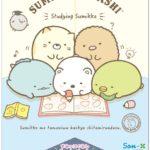 すみっコぐらし「すみっコぐらしのおべんきょう」発売記念・店頭キャンペーン