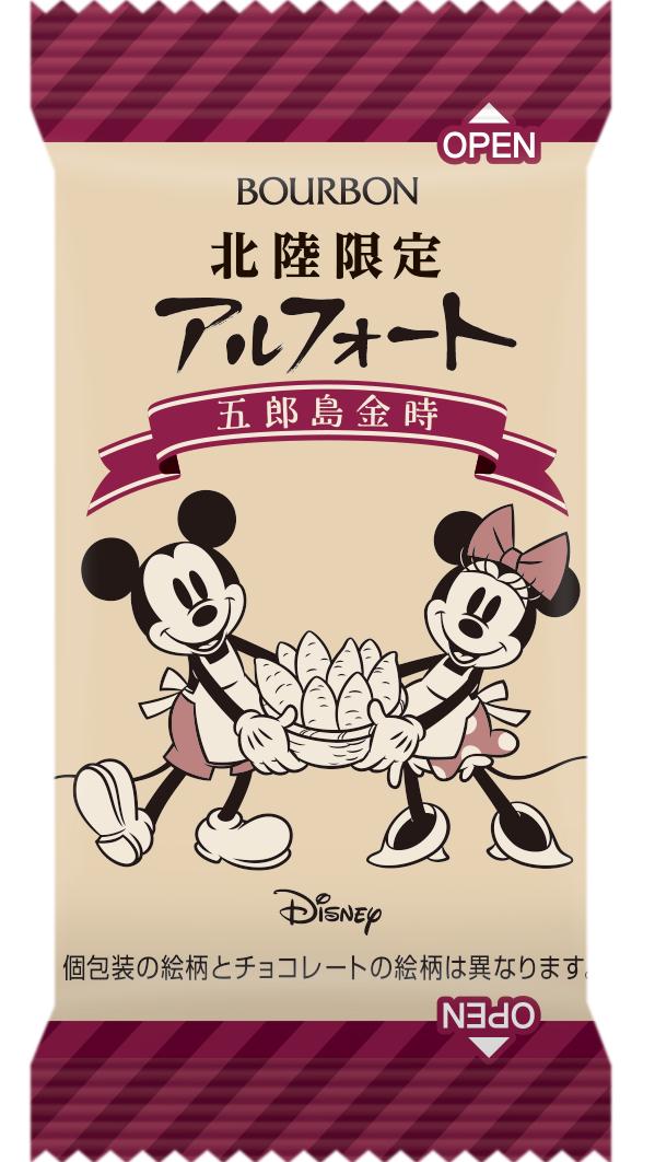 ブルボン「北陸限定ディズニーアルフォート五郎島金時」3
