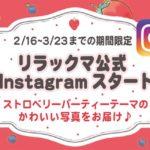 リラックマ「公式Instagram ~ストロベリーパーティテーマ編~」