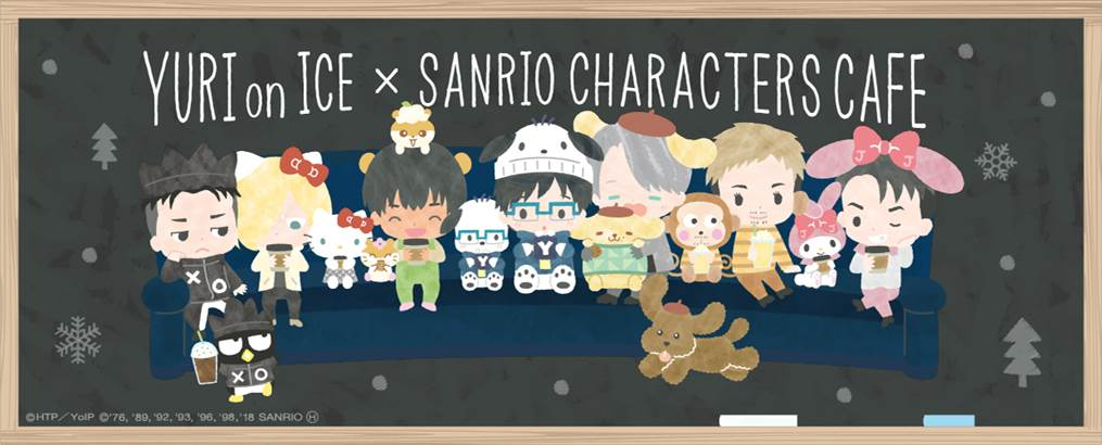 新宿BOX「Yuri on Ice×Sanrio characters」コラボカフェ