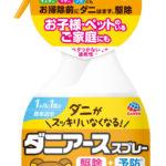 アース製薬「リラックマ ダニアーススプレー ソープの香り」