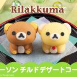 リラックマ(プリン味)とコリラックマ(ミルク味)の和菓子