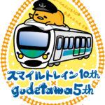 メイン|サンリオ×西武鉄道「スマイルトレイン10th×ぐでたま5th記念キャンペーン ~レールの上にも10年、白身の上にも5年~」第2弾