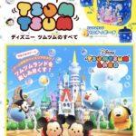 Disney TSUM TSUM Special Book