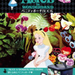 ALICE in WONDERLAND バニティポーチBOOK