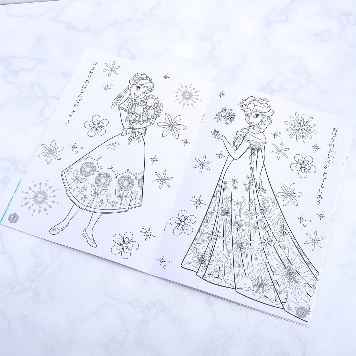 B5ぬりえ 絵柄 かわいいアナと優雅なエルサがいっぱいサンスター文具