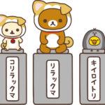 リラックマ 渋谷区観光大使ごゆるりアンバサダー就任