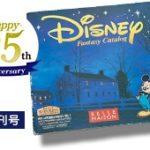 カタログ|ディズニーファンタジーショップ「25周年キャンペーン」