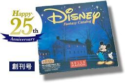 カタログ ディズニーファンタジーショップ「25周年キャンペーン」