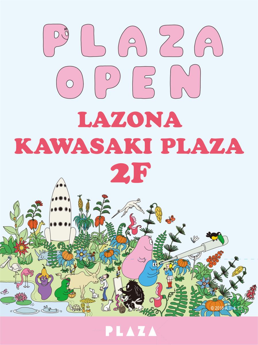 PLAZA ラゾーナ川崎プラザ店オープン 2