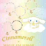 シナモロール × Malulani Hawaii Celebrateシリーズ5種