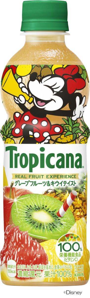 ミニー│キリン ディズニーラベルデザイン「トロピカーナ 100% グレープフルーツ&キウイテイスト」