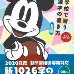 ディズニー漢字ブック