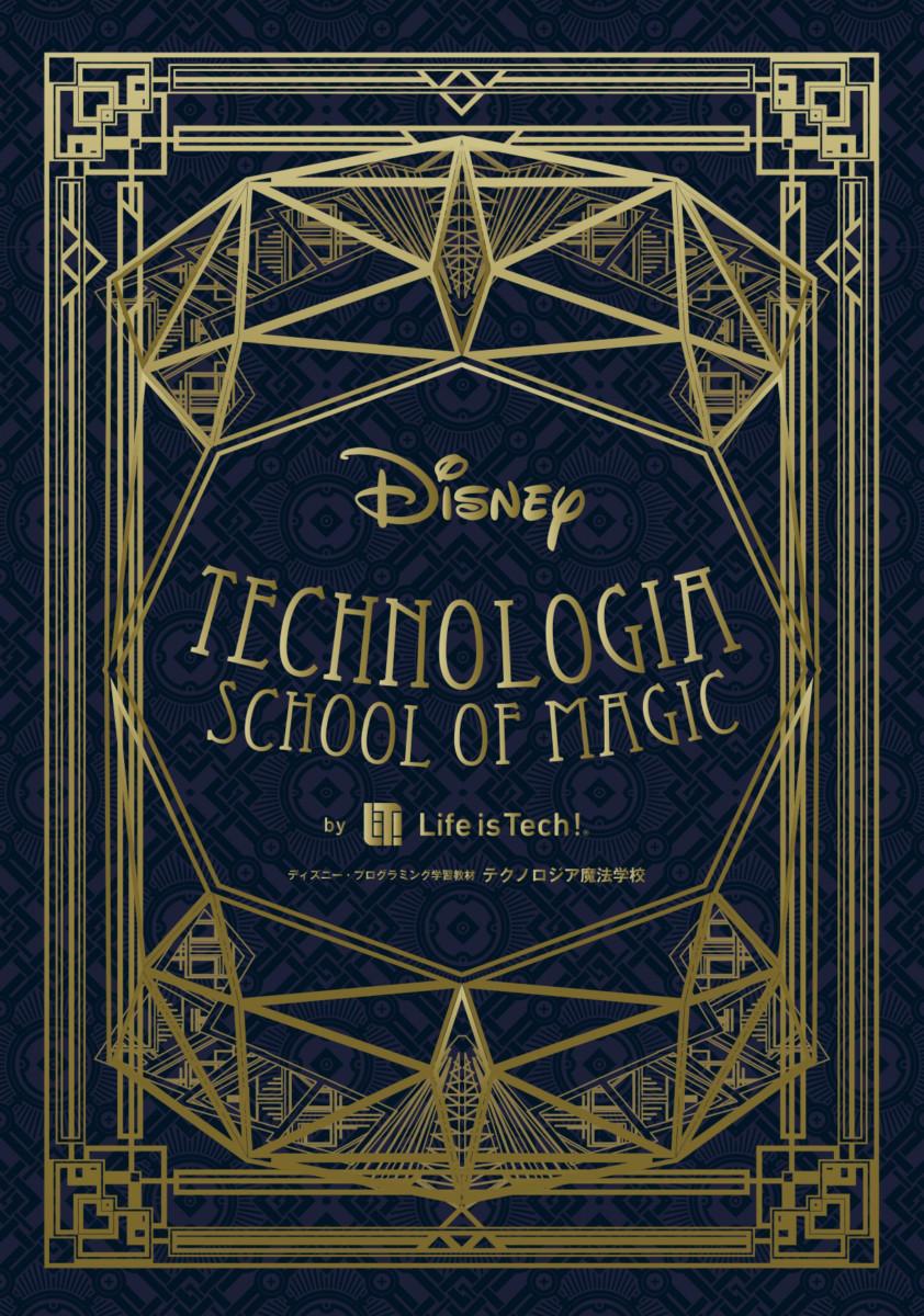ディズニー・プログラミング学習教材「テクノロジア魔法学校」魔法の本