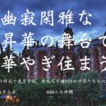 東京ディズニーランド「ホーンテッドマンション」シェアハウス住人募集