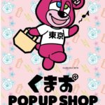 KUMAO POP UP SHOP in OMOTESANDO