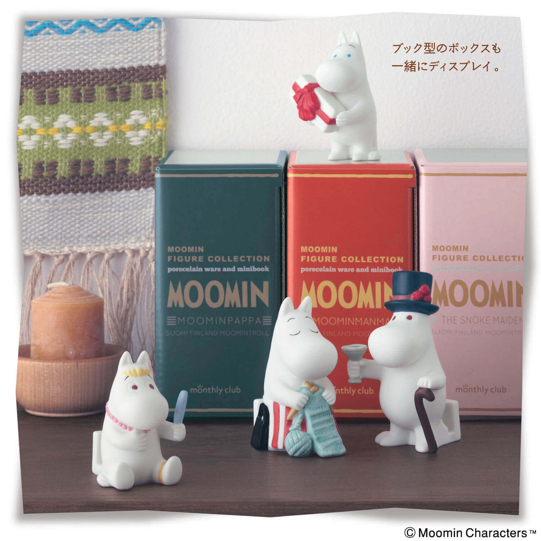ブック型ボックス ムーミンフィギュアコレクション