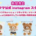 リラックマ公式Instagramスタートバナー