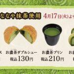 「お濃茶スイーツ」第2弾