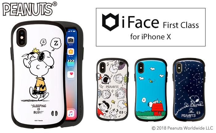 Hamee「iPhone X専用 PEANUTS/ピーナッツ iFace First Classケース」