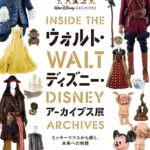 ウォルト・ディズニー・アーカイブス展~ミッキーマウスから続く、未来への物語~